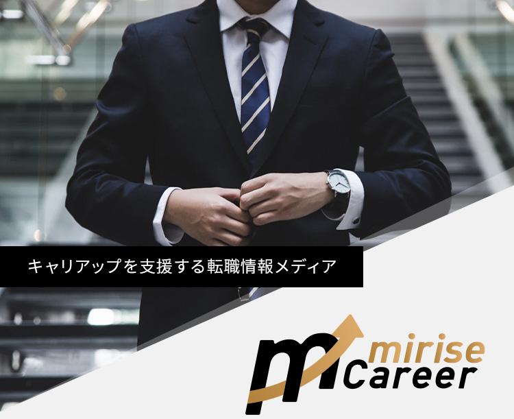 キャリアアップを支援する転職情報メディア ミライズキャリア