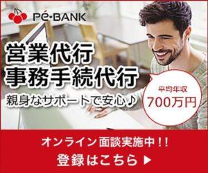 PE-BANKのバナー