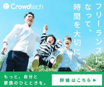 クラウドテック(crowdtech)