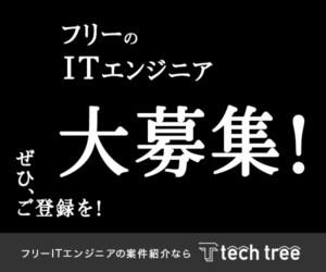 tech treeのバナー