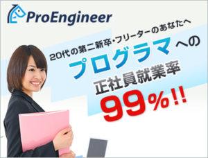 プログラマカレッジのバナー
