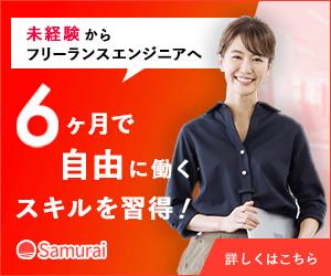 侍エンジニア塾(Samurai Engineer)