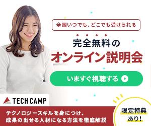 TECH::CAMP(オンライン説明会)