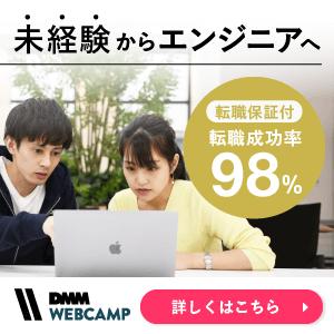DMMWEBCAMPのバナー