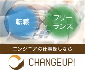 チェンジアップ(CHANGEUP!)