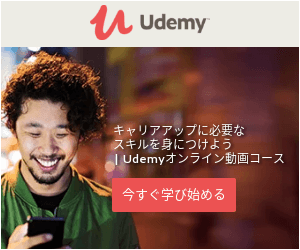 Udemy(ユーデミー)
