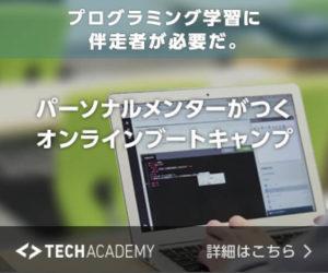 TechAcademyのバナー