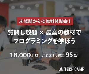 TECH::CAMP(エンジニアスクール)