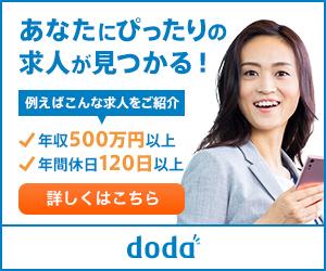 dodaエージェントサービス