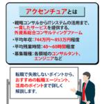 アクセンチュアに転職!待遇の口コミや転職成功のポイント3つを解説