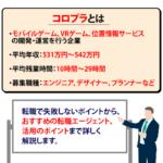 コロプラに転職するための3つのポイントと給与・残業の実態を解説