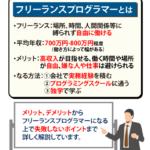 【フリーランスプログラマーの実態】年収や働き方・メリデメを解説