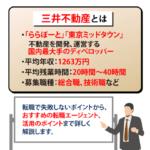三井不動産に転職する!転職成功の3つの方法と口コミから分かる実態