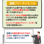 【副業フリーランスで収入UP】おすすめの仕事5つと始め方を解説