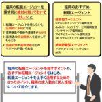 福岡の転職エージェント7社を紹介!活用する8つのポイントも解説