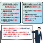【SESを辞めたい】おすすめの転職先7選と失敗しないポイント3つを解説