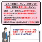 【目的別】女性向けのおすすめ転職エージェント11選!活用法も解説