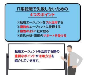 【目的別】IT系転職におすすめ転職エージェント12選!活用法も解説