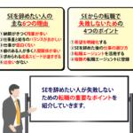 【徹底解説】SEを辞めたい人が転職を失敗しないための4つのポイント