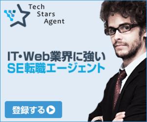 Tech Stars Agentのバナー