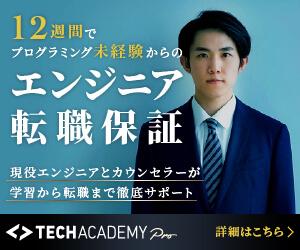 TechAcademy Pro(テックアカデミー プロ)