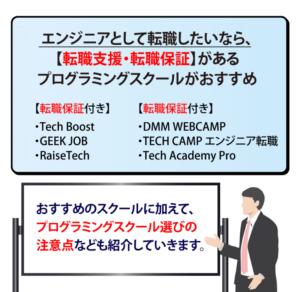 【転職×プログラミングスクール】おすすめのスクール3選と注意点を解説