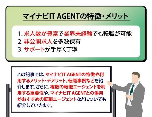 【マイナビIT AGENT】特徴・メリデメ・評判・おすすめの活用法