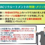 【JACリクルートメント】特徴・メリデメ・利用の流れ・おすすめ活用法