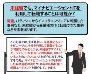 【未経験者向け】マイナビエージェントITの活用法と転職の流れ