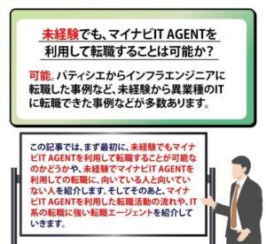 【未経験者向け】マイナビIT AGENTの活用法と転職の流れ