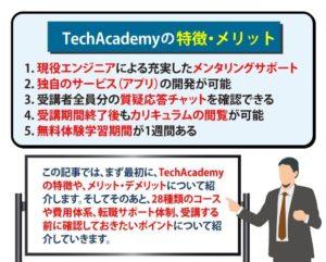 【TechAcademy】各コースの特徴やメリデメ・費用・転職サポートについて解説