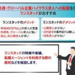 【ランスタッド】特徴・メリデメ・評判・利用の流れ・おすすめ活用法