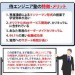 【侍エンジニア塾】4つのコースの特徴や費用、転職サポートを解説