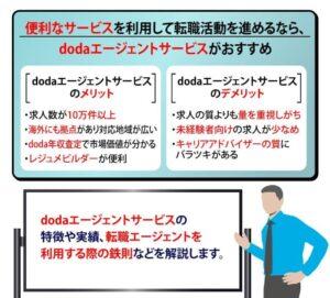 【dodaエージェントサービス】特徴・メリデメ・おすすめ活用法を解説