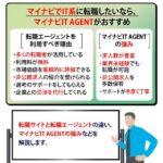 【マイナビのIT系転職サービス】2種類の特徴とおすすめの活用法